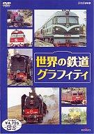 鉄道/世界の鉄道グラフィティ