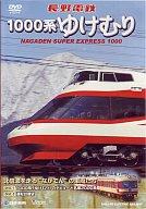 鉄道/長野電鉄 1000系ゆけむり 北信濃を走るながでんの車両たち