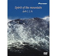 BGV/Spirit of the mountain
