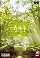 BGV/森林浴サウンド 映像遺産・ジャパントリビュート