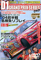 D1グランプリ シリーズDVD 2004シリーズ前半戦総集編
