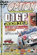 VIDEO OPTION NO139 D1GP 2005 エビス