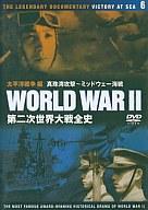 第二次世界大戦全史DISC6 太平洋戦争編 -真珠湾攻撃 ミッドウェー海戦-