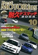 ベストモータリングDVD 2004 OCTOBER