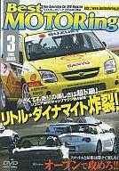 ベストモータリングDVD 2005 MARCH