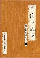 名作の風景(10)-夢野久作-絵で読む珠玉の日本文学