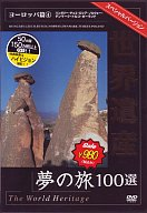 世界遺産 夢の旅100選 スペシャルバージョン ヨーロッパ篇 4