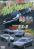 ホットバージョンDVD63 MAZDA RX-8 愛と涙の新車購入テスト!
