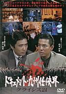 ドキュメント・九州任侠界 -クライシス21-