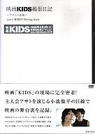 小池徹平の素顔 映画「KIDS」撮影日記~アサトの素顔~  [通常版]