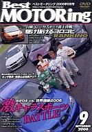 ベストモータリング 2006年9月号 駆け抜けるヨロコビRANKING激キャラスポーツBATTLE!