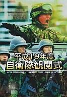 平成19年度  自衛隊観閲式