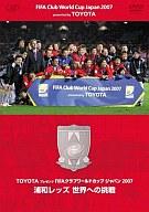 FIFAクラブワールドカップ ジャパン 2007 浦和レッズ 世界への挑戦