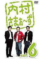 内村さまぁーず Vol.6
