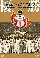 優勝 読売ジャイアンツ2008~メークレジェンドの軌跡