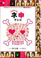 AKB48 / ネ申(ねもうす)テレビBOX