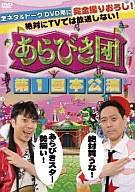 あらびき団 第1回公演
