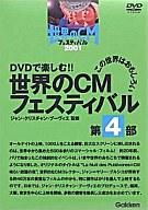 DVDで楽しむ!!世界のCMフェスティバル第4部