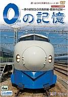 0の記憶~夢の超特急0系新幹線・最後の記録~