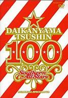 DAIKANYAMA TSUSHIN Vol.100 MEMORIAL SPECIAL DVD