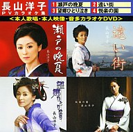 長山洋子 / 「瀬戸の晩夏」PVカラオケ集