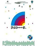 アメトーーク! DVD5