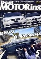ベストモータリング 2006年5月号 BMW VS NIPPONのFR