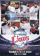 埼玉西武ライオンズ2009 若獅子たちの跳躍