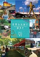 世界ふれあい街歩き DVD-BOX 6
