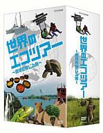 世界のエコツアーへようこそ~地球を感じる旅~ DVD-BOX