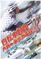 自転車野郎 大阪→東京 激走録