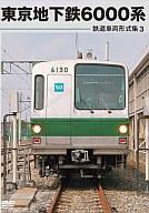 鉄道車両形式集 3 -東京地下鉄6000系-