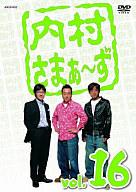 内村さまぁーず Vol.16