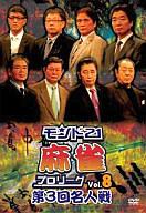 モンド21麻雀プロリーグ 第3回名人戦 Vol.8