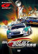 09 SUPER GT 総集編