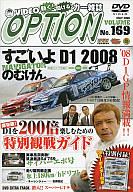 VIDEO OPTION VOL.169 すごいよD1'08!!