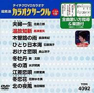 カラオケサークル ベスト10(92)
