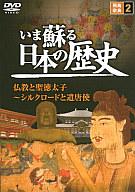 いま蘇る日本の歴史2 飛鳥・奈良