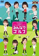 アナ☆バンpresents フジテレビ女性アナウンサー「みんなでゴルフ」