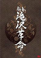 舞台 新春 滝沢革命[通常版]