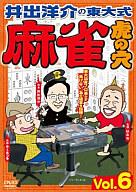 井出洋介の東大式 麻雀 虎の穴 Vol.6