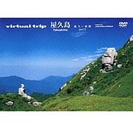 virtual trip 屋久島 悠久の楽園 part2