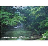 virtual trip 屋久島 悠久の楽園 part3