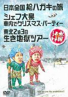 水曜どうでしょう 第13弾 日本全国絵ハガキの旅 / シェフ大泉 車内でクリスマスパーティー / 東北2泊3日生き地獄ツアー