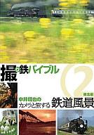 撮り鉄バイブル~中井精也のカメラと旅する鉄道風景: 第2巻