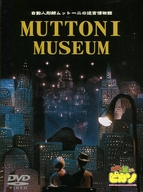 MUTTONI MUSEUM 自動人形師ムットーニの迷宮博物館