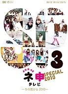 AKB48 ネ申テレビ スペシャル ~冬の国から2010~