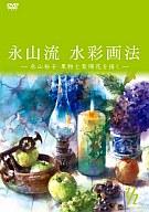 永山流 水彩画法-永山裕子 果物と紫陽花を描く