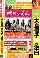 週刊akb vol.4