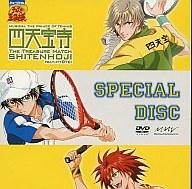 ミュージカル テニスの王子様 THE Treasure Match 四天宝寺 feat. 氷帝 SPECIAL DISC